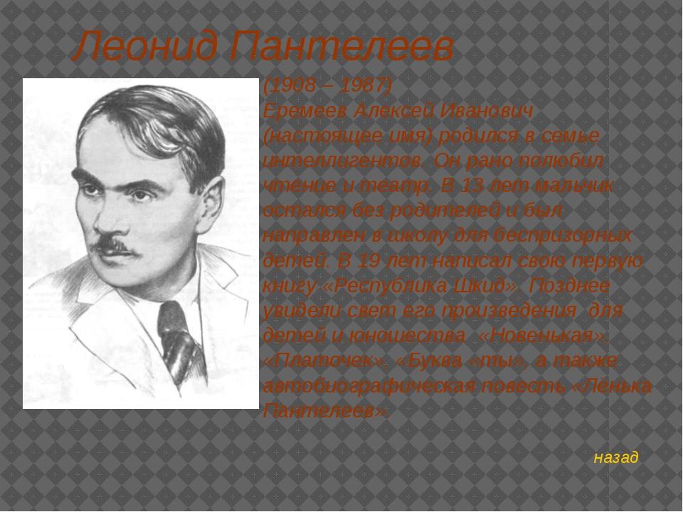 назад (1908 – 1987) Еремеев Алексей Иванович (настоящее имя) родился в семье...