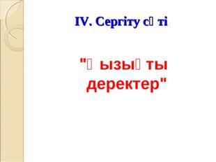 """ІV. Сергіту сәті """"Қызықты деректер"""""""