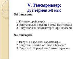 V. Тапсырмалар: дәптермен жұмыс №1 тапсырма 1. Компьютерлік вирус____________