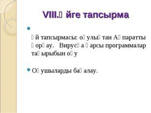 VIІІ.Үйге тапсырма Үй тапсырмасы: оқулықтан Ақпаратты қорғау. Вирусқа қарсы п