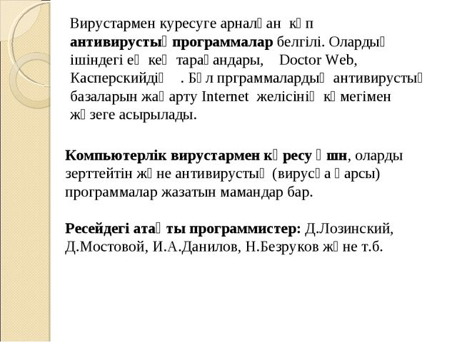 Вирустармен куресуге арналған көп антивирустықпрограммалар белгілі. Олардың...