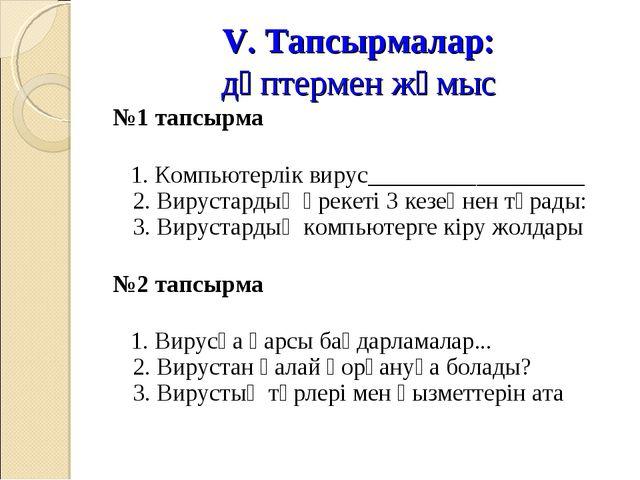 V. Тапсырмалар: дәптермен жұмыс №1 тапсырма 1. Компьютерлік вирус____________...