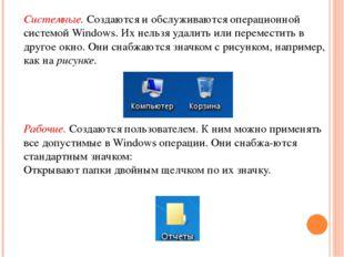 Системные. Создаются и обслуживаются операционной системой Windows. Их нельзя