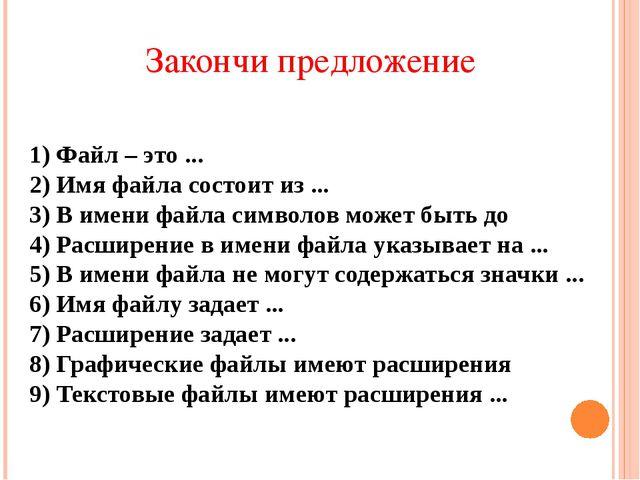 1) Файл – это ... 2) Имя файла состоит из ... 3) В имени файла символов может...