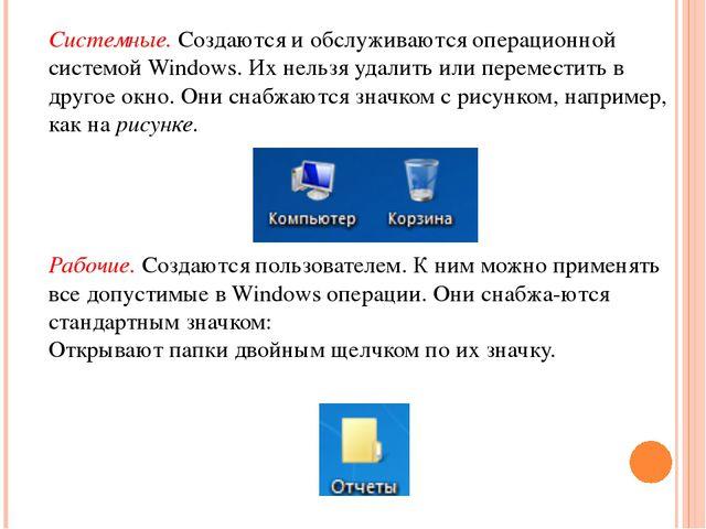 Системные. Создаются и обслуживаются операционной системой Windows. Их нельзя...
