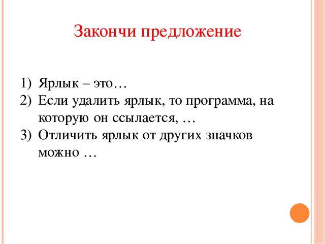 Ярлык – это… Если удалить ярлык, то программа, на которую он ссылается, … Отл...