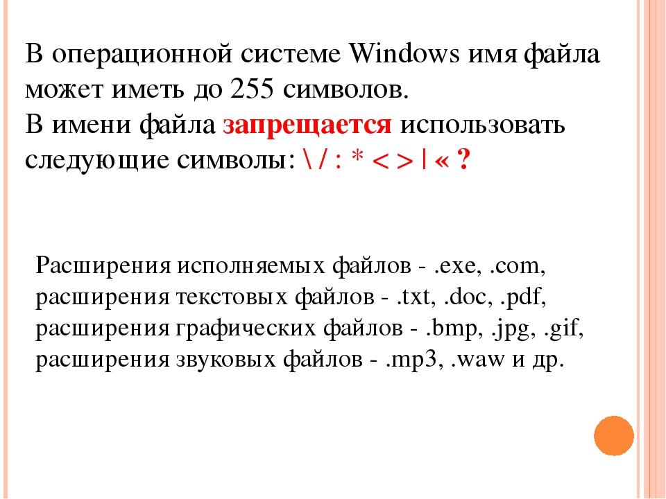 Расширения исполняемых файлов - .exe, .com, расширения текстовых файлов - .tx...