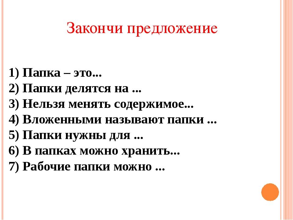 1) Папка – это... 2) Папки делятся на ... 3) Нельзя менять содержимое... 4) В...