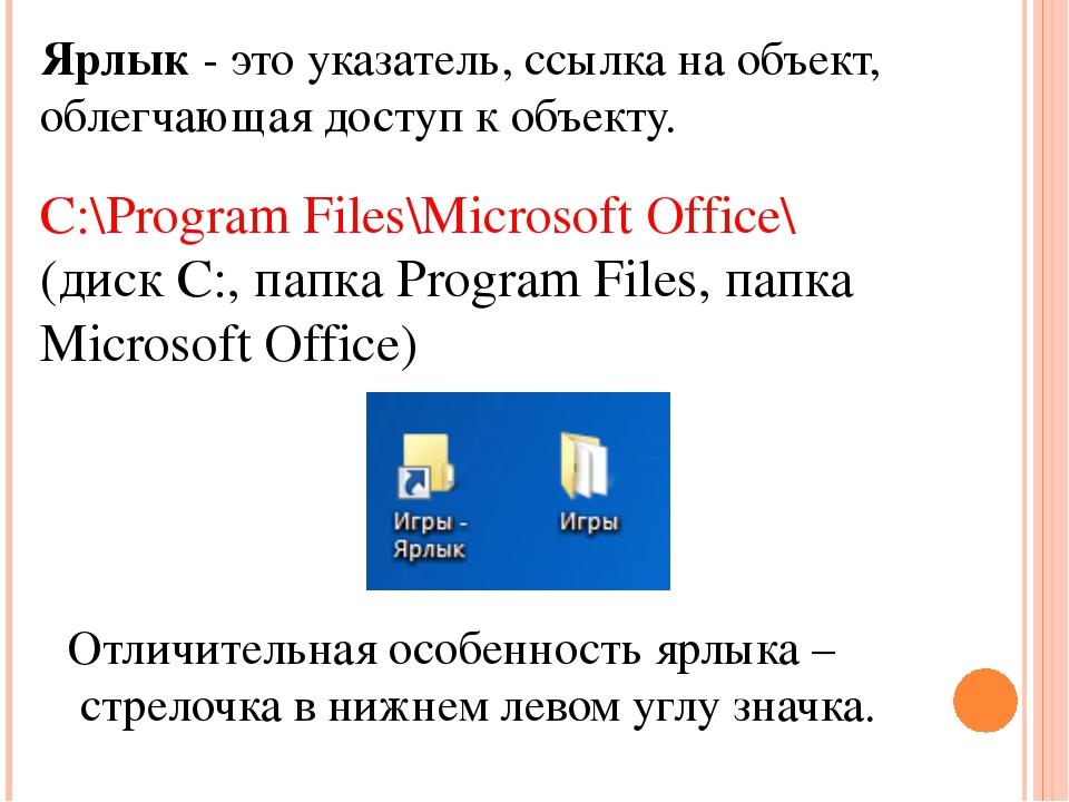 Ярлык - это указатель, ссылка на объект, облегчающая доступ к объекту. С:\Рrо...