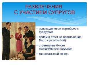 приезд деловых партнёров с супругами приём в ответ на приглашение Вас с супру