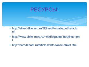 http://etiket.dljavseh.ru/JEtiket/Ponjatie_jetiketa.html http://www.philol.ms