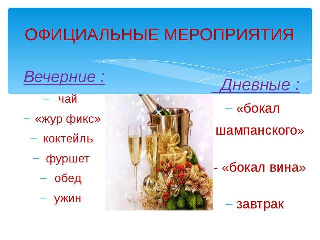 ОФИЦИАЛЬНЫЕ МЕРОПРИЯТИЯ Дневные : «бокал шампанского» - «бокал вина» завтрак...