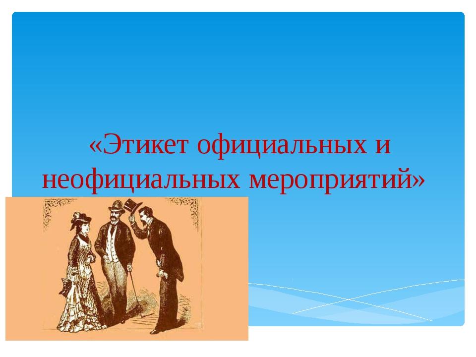 «Этикет официальных и неофициальных мероприятий»