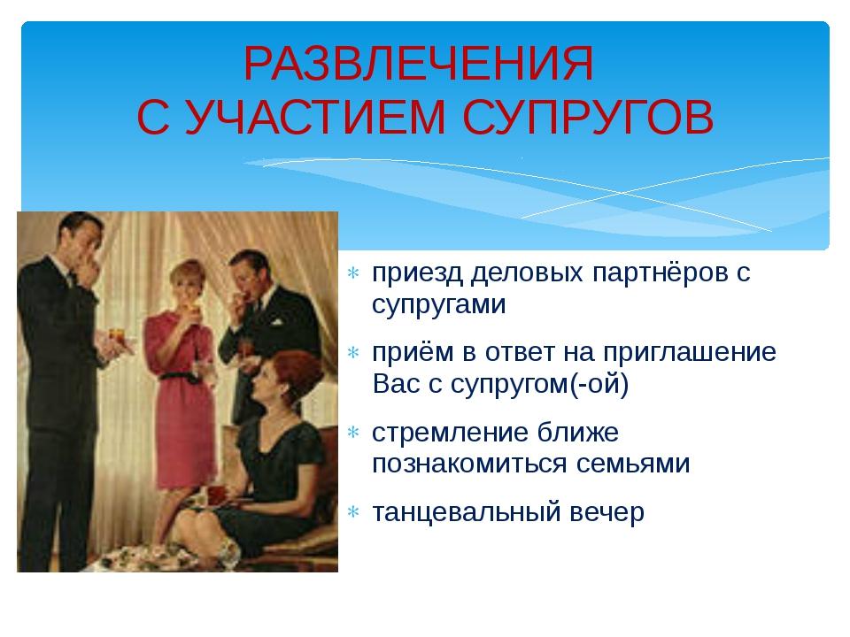 приезд деловых партнёров с супругами приём в ответ на приглашение Вас с супру...