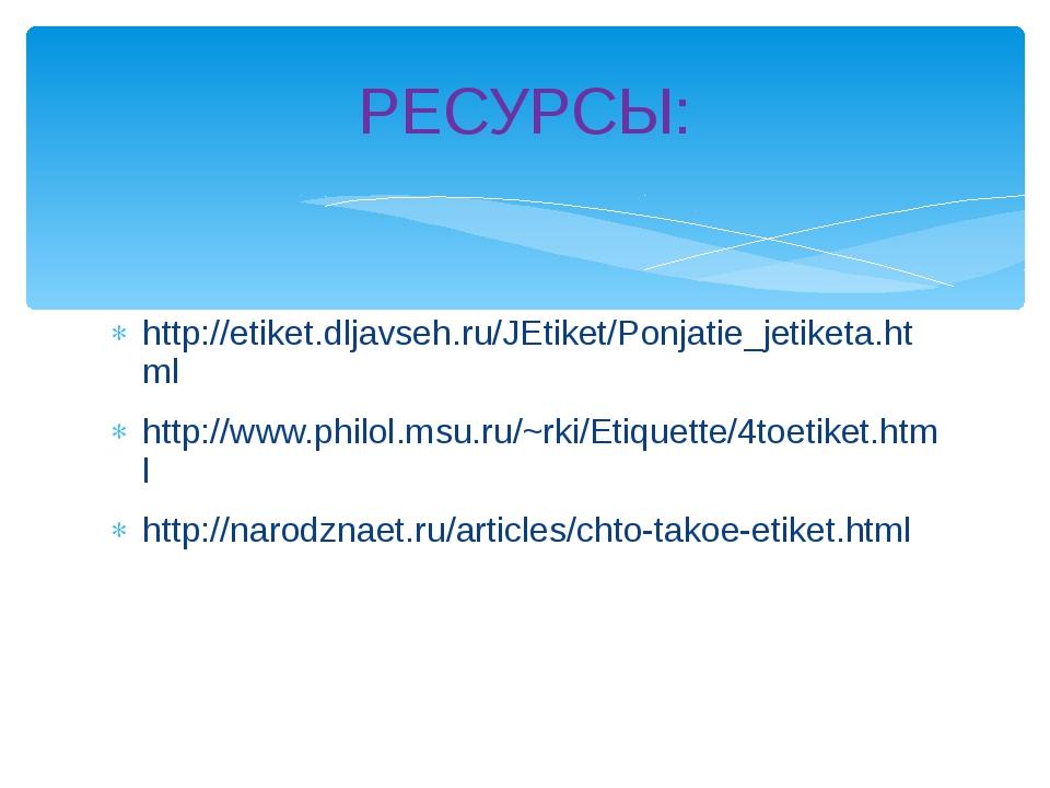 http://etiket.dljavseh.ru/JEtiket/Ponjatie_jetiketa.html http://www.philol.ms...
