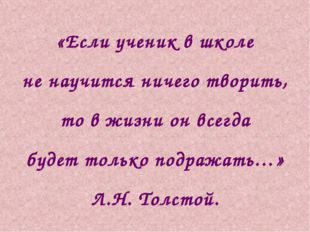 «Если ученик в школе не научится ничего творить, то в жизни он всегда будет т