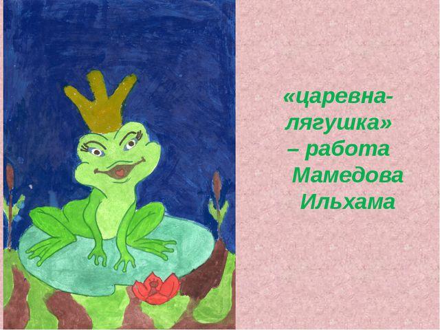 «царевна-лягушка» – работа Мамедова Ильхама