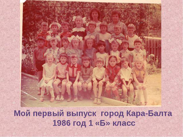 Мой первый выпуск город Кара-Балта 1986 год 1 «Б» класс