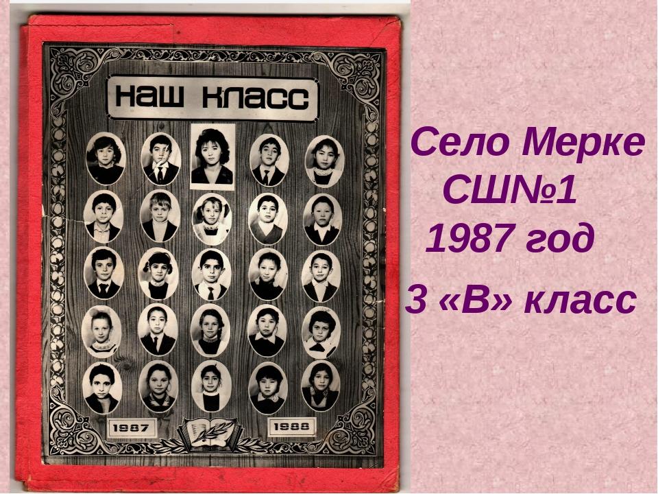 Село Мерке СШ№1 1987 год 3 «В» класс