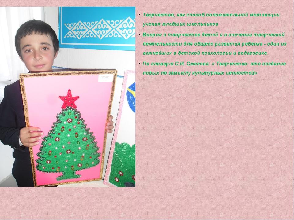 Творчество, как способ положительной мотивации учения младших школьников Вопр...