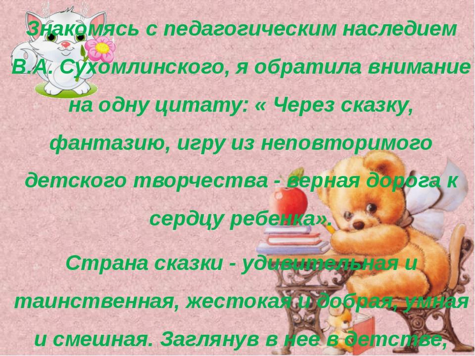 Знакомясь с педагогическим наследием В.А. Сухомлинского, я обратила внимание...