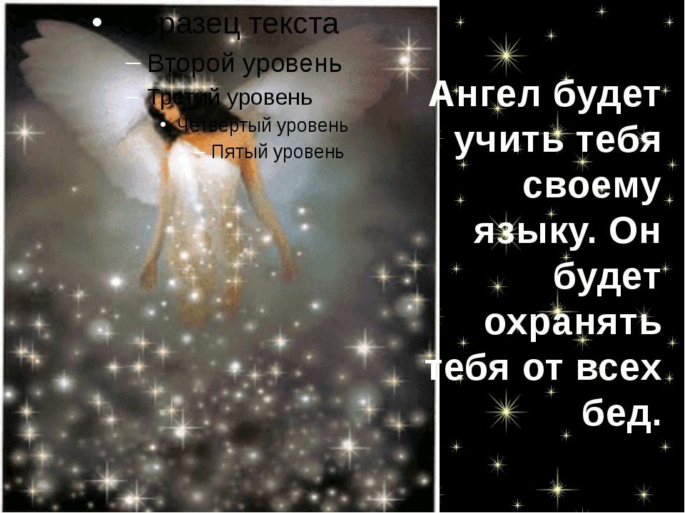 Ангел будет учить тебя своему языку. Он будет охранять тебя от всех бед.