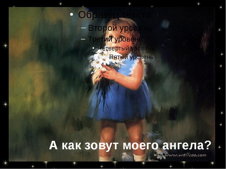 А как зовут моего ангела?