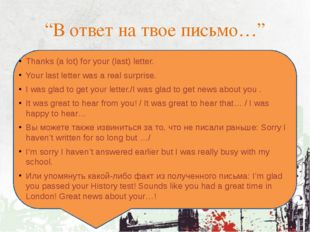 """В ответ на твое письмо…"" Thanks (a lot) for your (last) letter. Your last l"