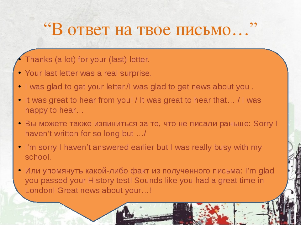 """В ответ на твое письмо…"" Thanks (a lot) for your (last) letter. Your last l..."