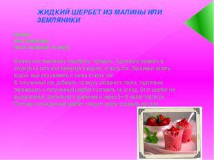 малина илиземляника песок сахарныйпо вкусу Малину или землянику перебр