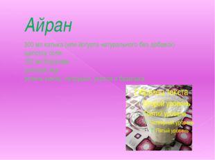 Айран 300 мл катыка (или йогурта натурального без добавок) щепотка соли 150 м