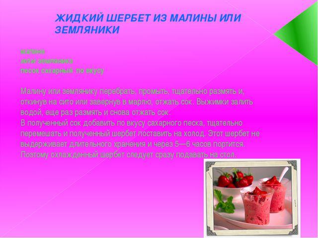 малина илиземляника песок сахарныйпо вкусу Малину или землянику перебр...