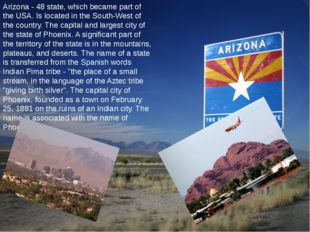 Arizona - 48 state, which became part of the USA. Is located in the South-Wes