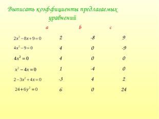 Выписать коэффициенты предлагаемых уравнений аbс 2-89 40-9 400 1