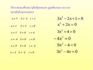 Восстановите квадратное уравнение по его коэффициентам а = 3 b = -2 с = 1 а =