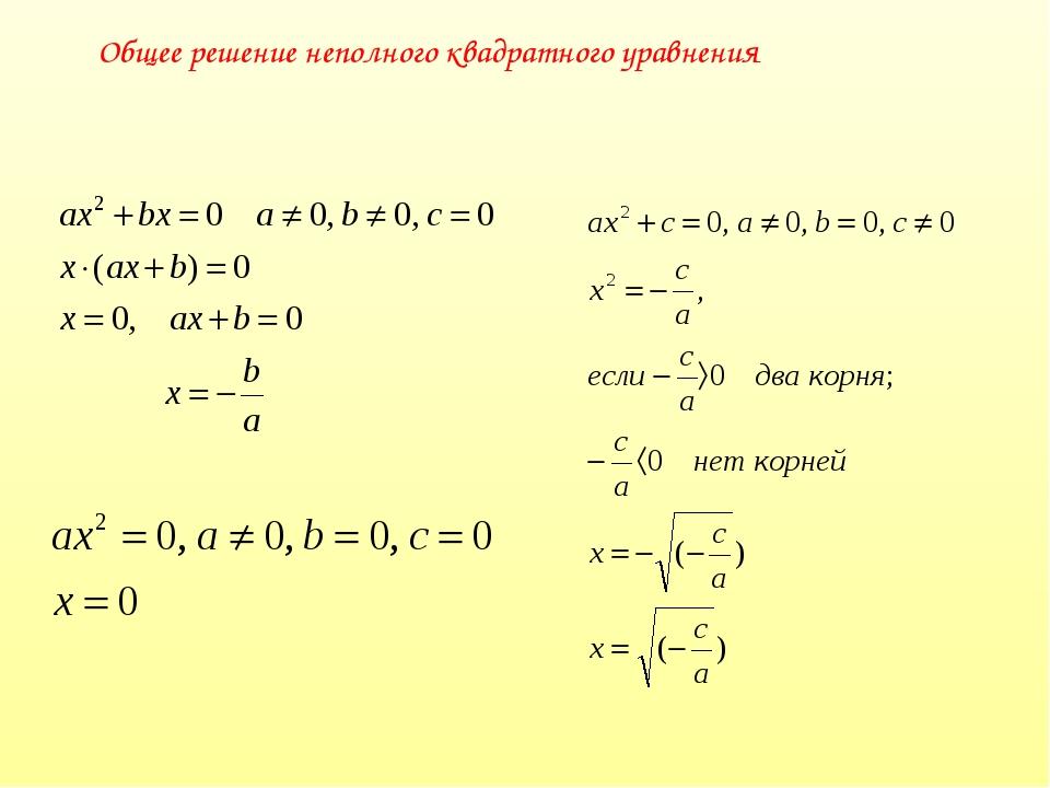 Общее решение неполного квадратного уравнения