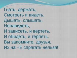 Гнать, держать, Смотреть и видеть, Дышать, слышать, Ненавидеть, И зависеть, и