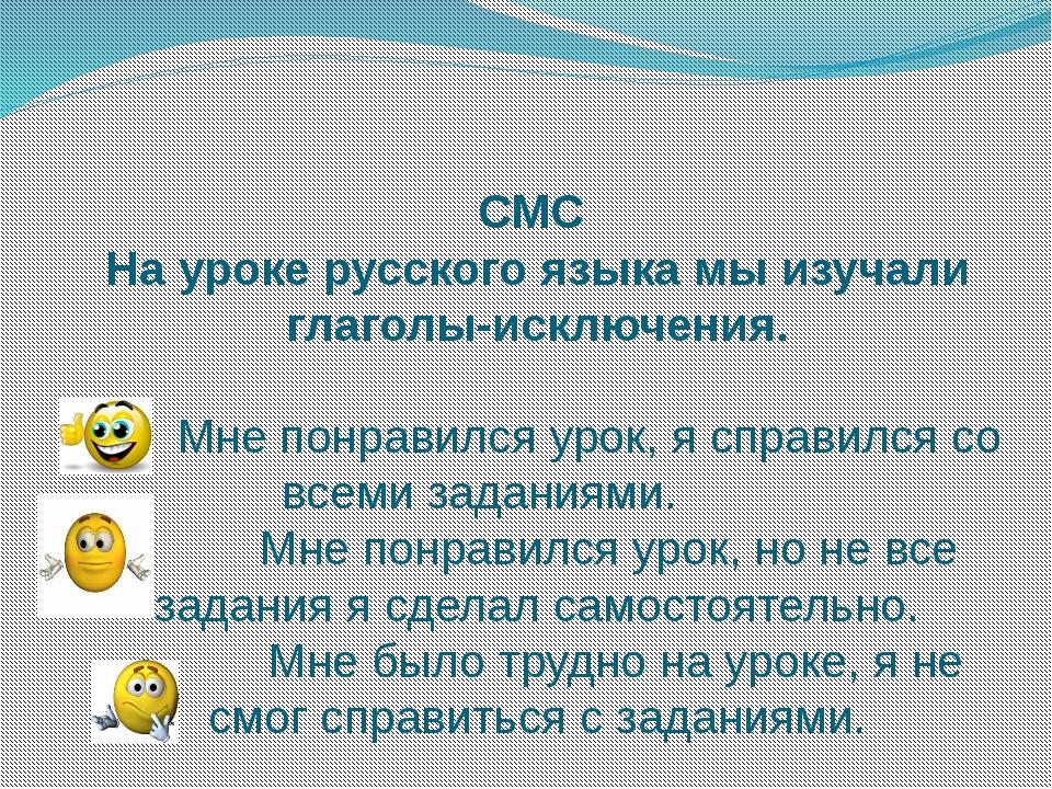 СМС На уроке русского языка мы изучали глаголы-исключения.  Мне понравился у...