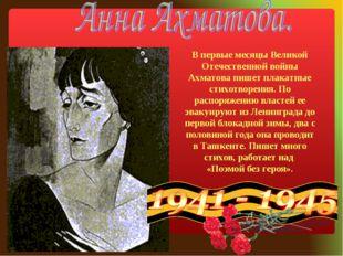 В первые месяцы Великой Отечественной войны Ахматова пишет плакатные стихотво