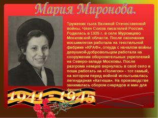Труженик тыла Великой Отечественной войны. Член Союза писателей России. Роди