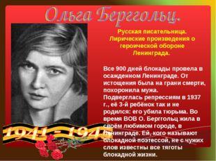 Русская писательница. Лирические произведения о героической обороне Ленинград
