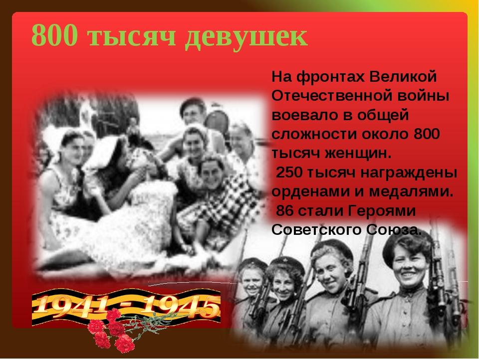 800 тысяч девушек На фронтах Великой Отечественной войны воевало в общей слож...