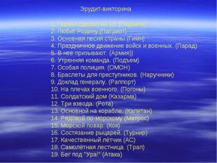 Эрудит-викторина 1. Геракл сделал их 12. (Подвиги) 2. Любит Родину.(Патриот)