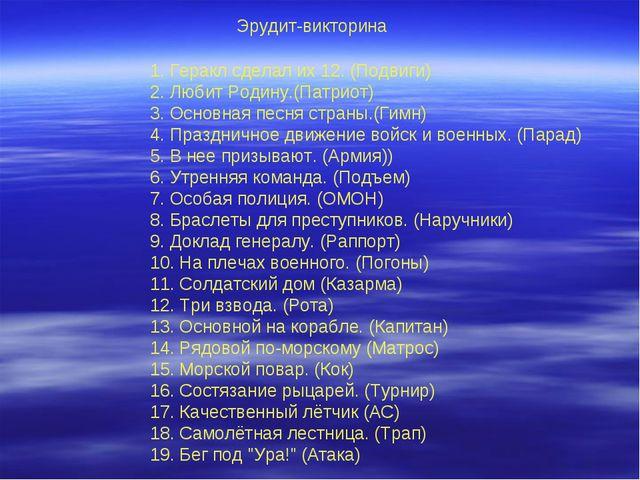 Эрудит-викторина 1. Геракл сделал их 12. (Подвиги) 2. Любит Родину.(Патриот)...