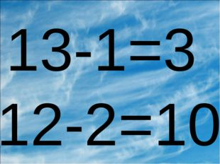 13-1=3 12-2=10