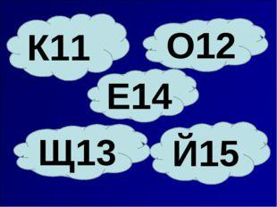 К11 О12 Щ13 Й15 Е14