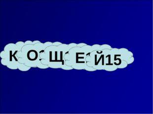 К11 О12 Щ13 Е14 Й15