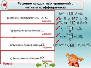 Решение квадратных уравнений по теореме, обратной теореме Виета Теория Знаки
