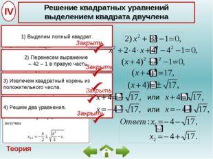 Теория Решение квадратных уравнений выделением квадрата двучлена IV 1) Выдели