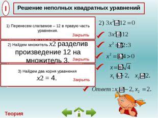 Решение неполных квадратных уравнений Подсказка I 1) Произведение равно нулю,